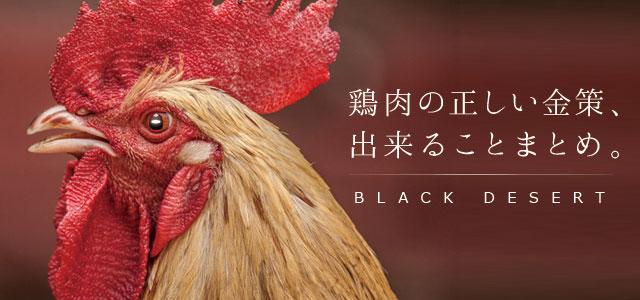 【黒い砂漠】鶏肉の正しい金策、出来ることまとめ。