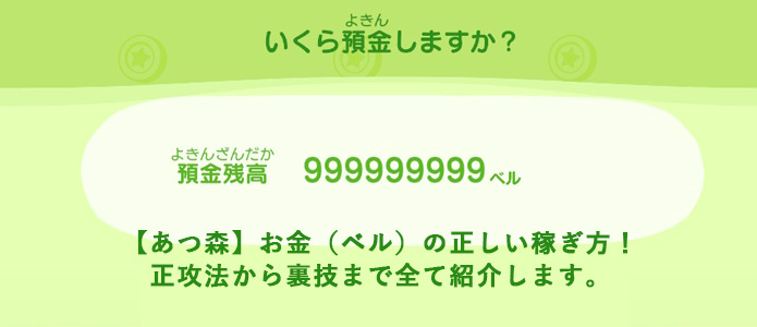 あつ森 99999