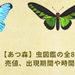 図鑑 あつ 森 魚